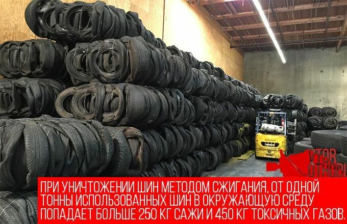 Прессованные шины