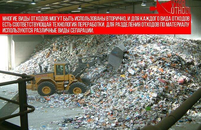 Предприятие по переработке отходов