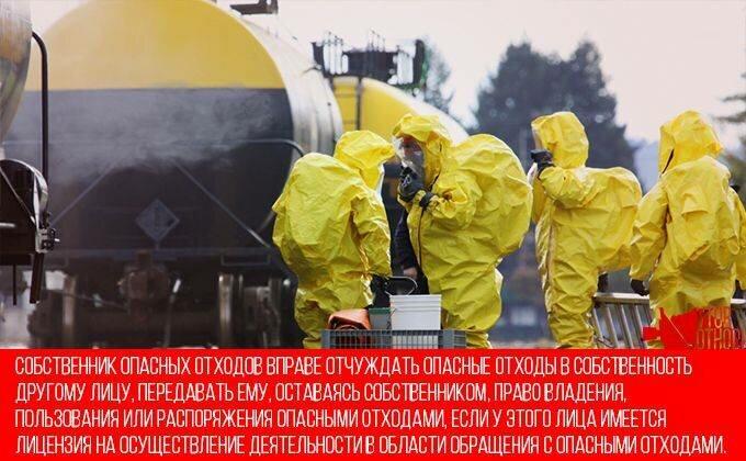 Отправка опасных отходов на утилизацию