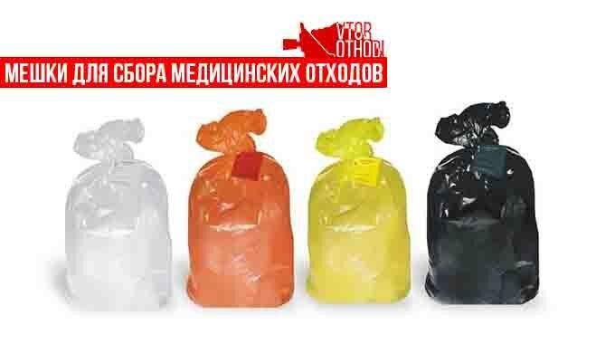 Мешки для хранения медицинских отходов