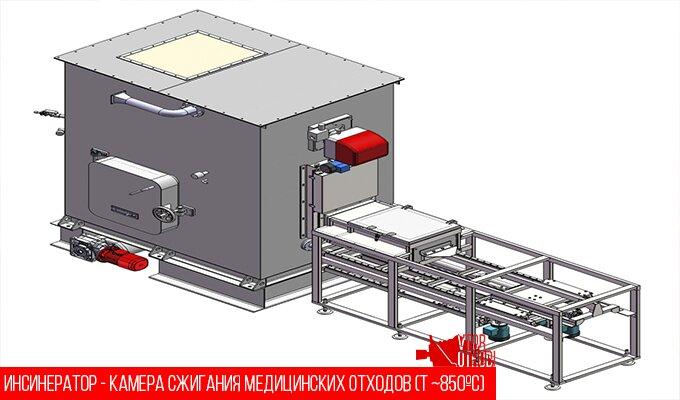 Камера сжигания медицинских отходов
