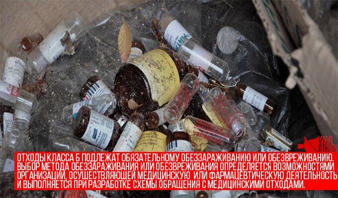 Обеззараживанием отходов класса Б занимаются лицензированые организации