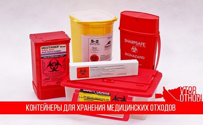 Контейнеры для хранения медицинских отходов