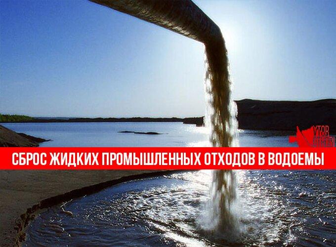 Утилизация жидких промышленных отходов