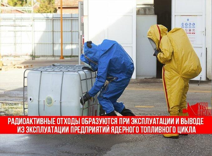 Радиоактивные отходы очень опасны для жизни