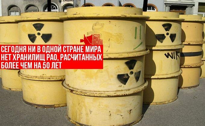 Наличие радиоактивных отходов на объекте приравнивает его к опасному