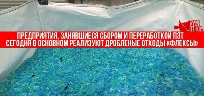 Флексы - переработанные полимерные отходы