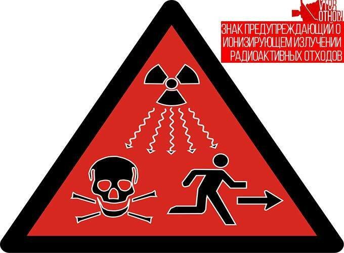 Знак радиоактивных отходов