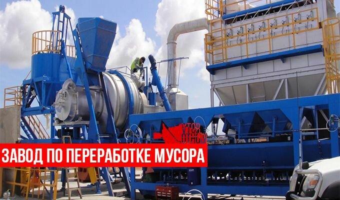 Оборудование мусороперерабатывающего завода
