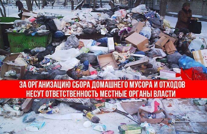 Коммунальные бытовые отходы