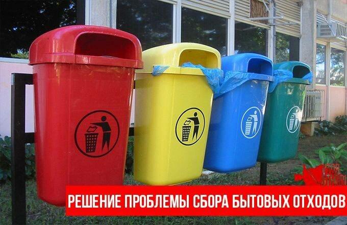 Сбор бытовых отходов