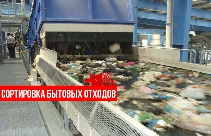 Сортировка бытовых отходов