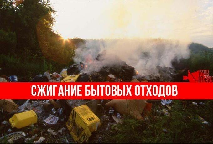 Сжигание бытовых отходов