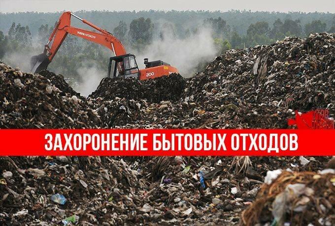 Захоронение бытовых отходов