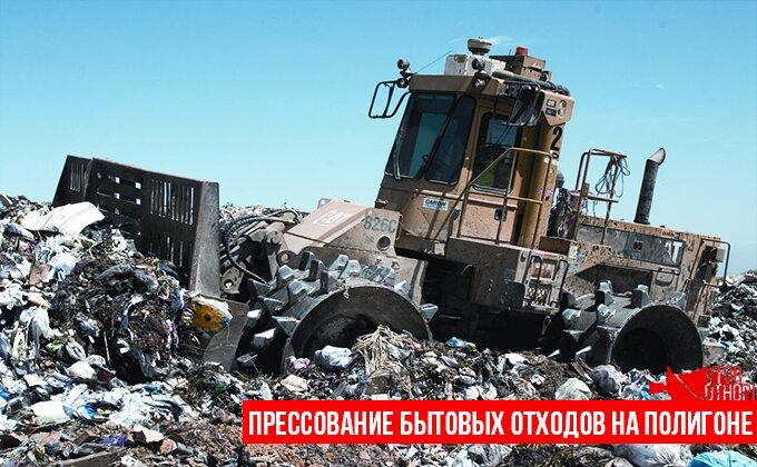 Прессование отходов