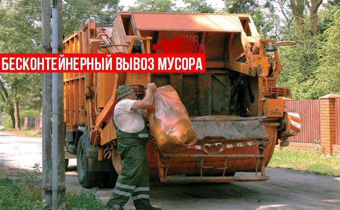 Сбор и вывоз ТБО