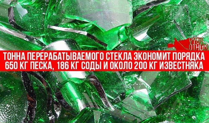 Битые бутылки