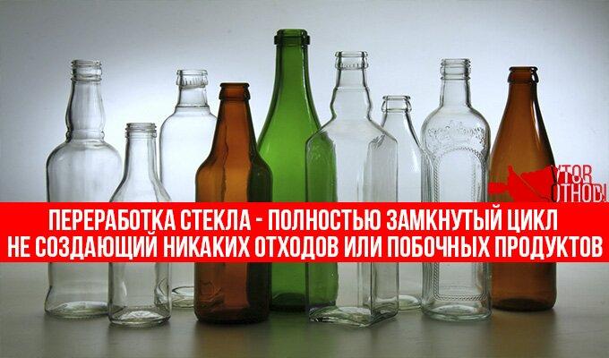 Переработка стекла в России