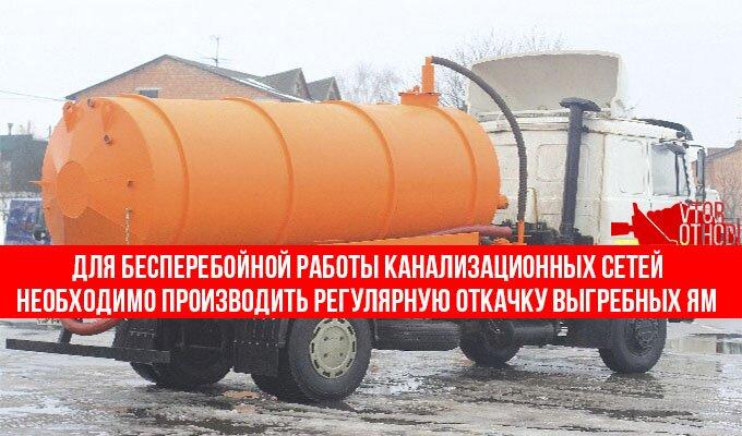 Утилизация канализационных отходов