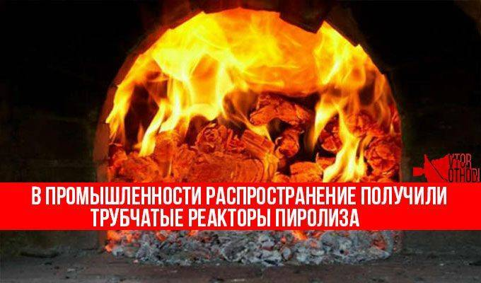 Печь для сжигания ТБО