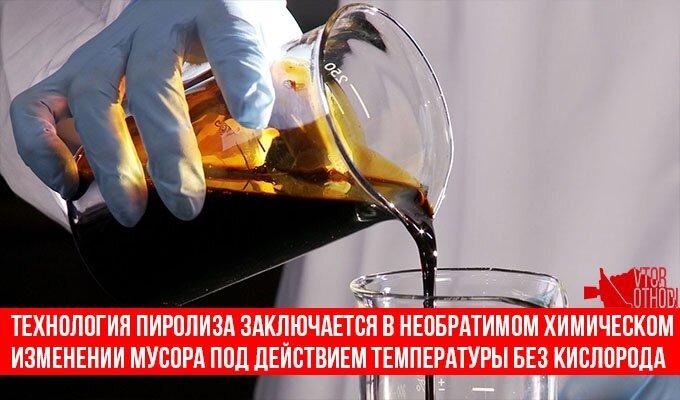 Топливо полученное в результате пиролиза