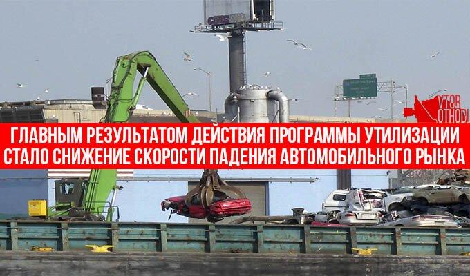 Утилизация старых автомобитей