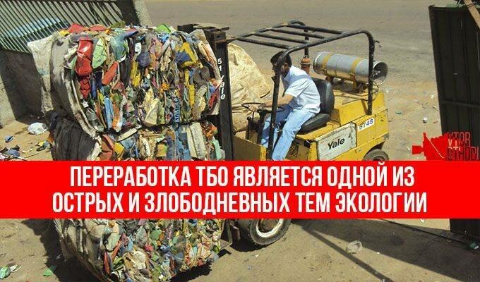 Прессованное сырье готовое к переработке