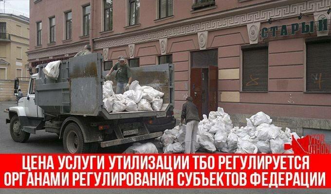 Процесс вывоза мусора