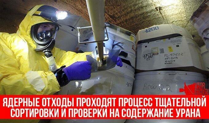 Ядерные отходы несут серьезную угрозу