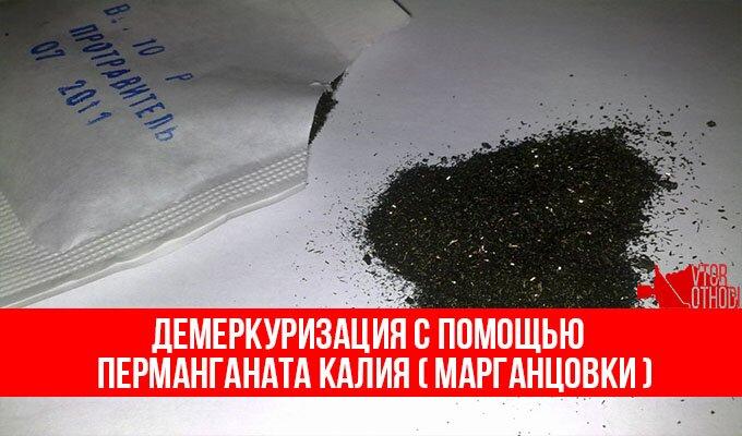 Марганцовка поможет в химической демеркуризации ртути