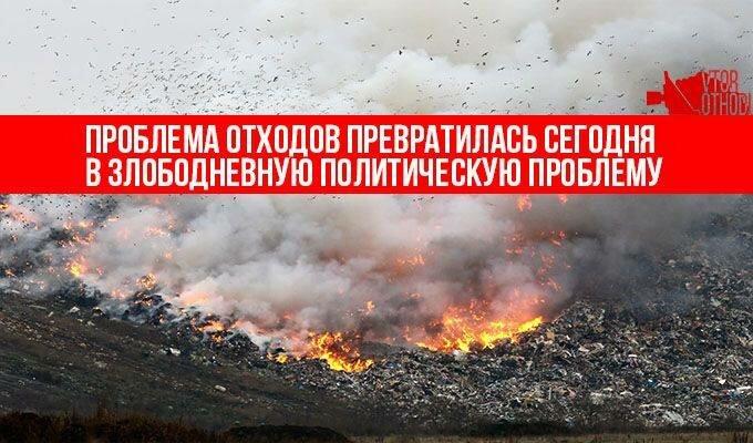 Сжигание мусора отравляет атмосферу