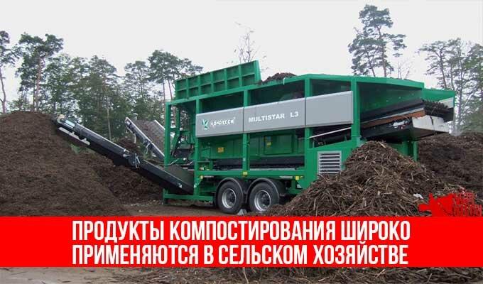 Компостирование отходов