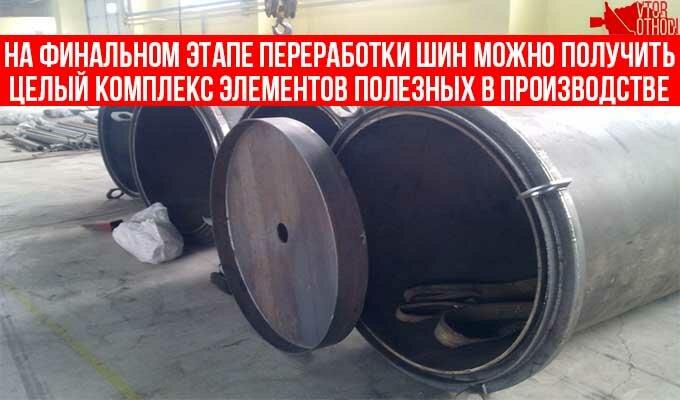 Переработка шин - процесс поэтапный