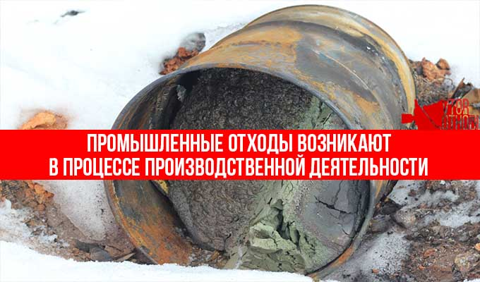Переработка мусора и промышленных отходов