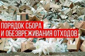 порядок обезвреживания отходов