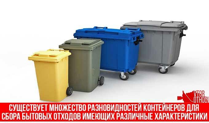 Различные контейнеры для сбора отходов на предприятии