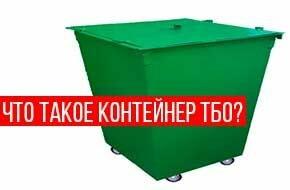 контейнер тбо