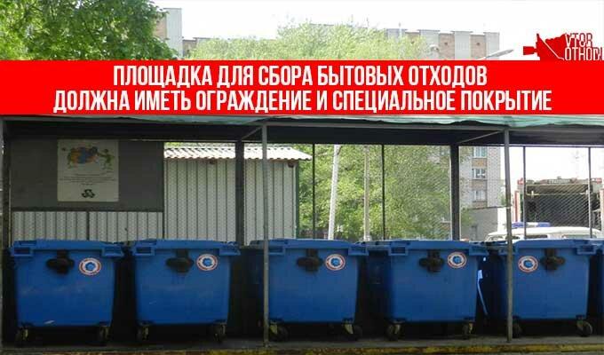 Площадка для сбора ТБО