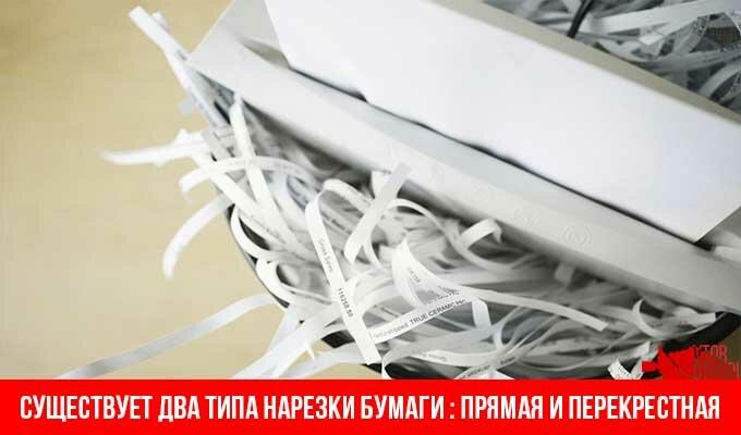 Шредер для бумаги