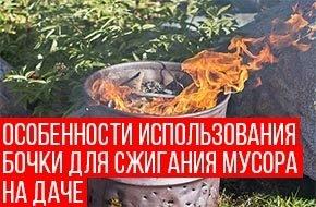 бочки для сжигания мусора