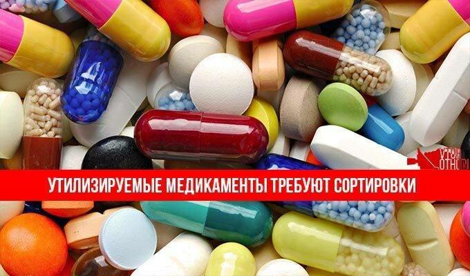 Просроченные лекарственные средства