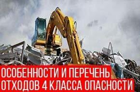 отходы 4 класса опасности