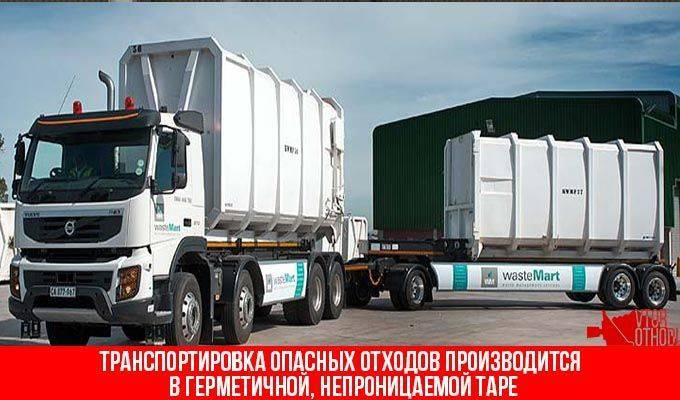 Транспортировка опасных видов отходов