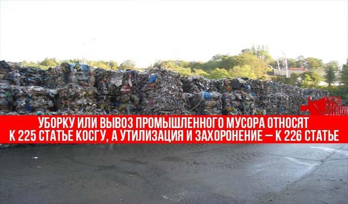 Утилизацию и вывоз промышленного мусора относят к разным статьям КОСГУ