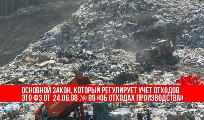 Учет отходов производства регулируется законодательно