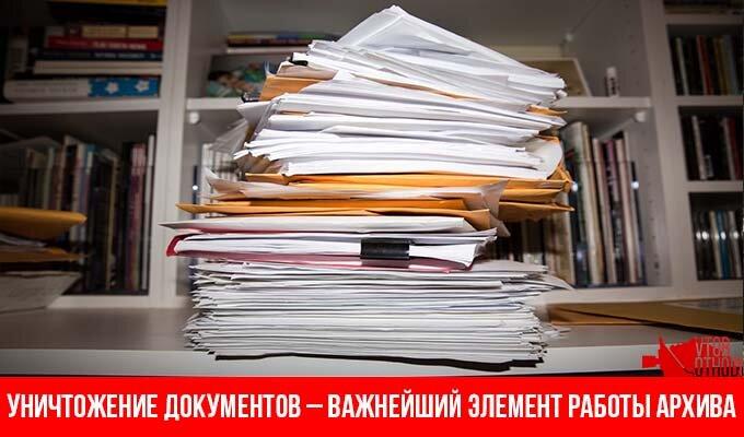 Уничтожение архива путем шредирования прессы для макулатуры челябинск