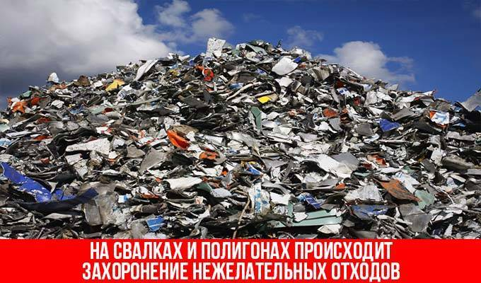 Бесконтрольное захоронение отходов запрещено