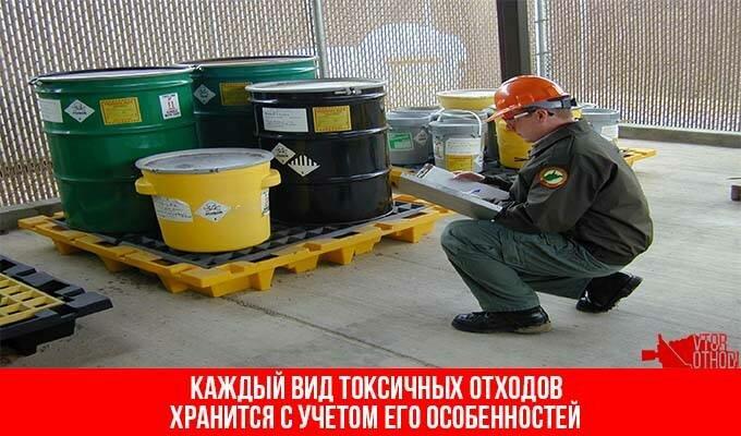 Хранение токсичных отходов