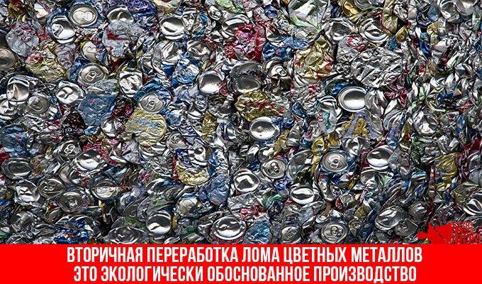 Вторичная переработка цветных металлов
