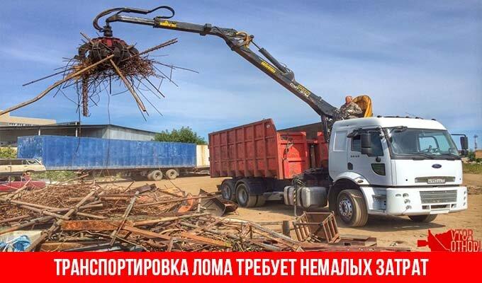 Транспортировка металлолома